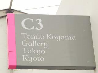 Lee más sobre el artículo >Frieze 2010, Tomio Koyama Gallery, Tokio y Zeno X Gallery, Antwerp